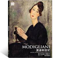 莫迪利亚尼 油画人物肖像画 (非套装)