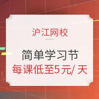 沪江网校 简单学习节 限时促销