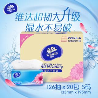 京东PLUS会员 : 维达(Vinda) 抽纸纸巾 超韧3层126抽软抽*20包(小规格) 整箱销售 湿水不易破 *2件