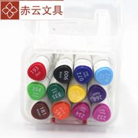 zhongcai 中彩 马克笔12色盒装 (12色)