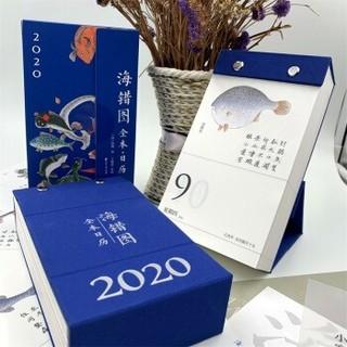 《海错图全本·日历2020》