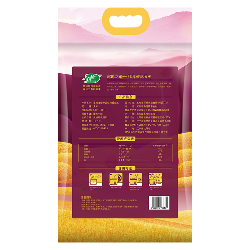 SHI YUE DAO TIAN 十月稻田 寒地之最 香稻王大米 5kg