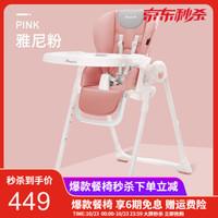 Pouch 帛琦 儿童餐椅婴儿餐椅多功能便携折叠吃饭座椅辅食机K06/K25 新款K25雅尼粉