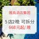 双11预售:雅高酒店集团 海南三亚5店2晚通兑房券 可拆分 不约可退 668元起/晚(需定金、用券)