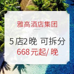 雅高酒店集团 海南三亚5店2晚通兑房券 可拆分 不约可退
