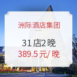 洲际酒店集团 广东福建31店2晚通兑房券 不约可退 含早餐