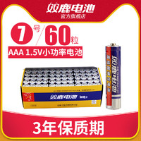 双鹿 碳性七号电池 60粒