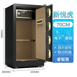虎牌 悦虎系列 BGX-A1/D-70 家用保险箱