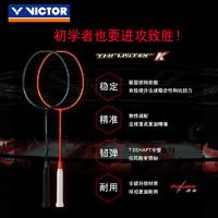 VICTOR/威克多 羽毛球拍单拍全碳素入门初级耐打进攻拍 TK-7