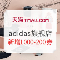 天貓 adidas官方旗艦店 11.11預售搶先看