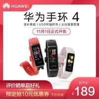 Huawei/华为 华为手环4 心率监测 睡眠健康管理 运动智能手环