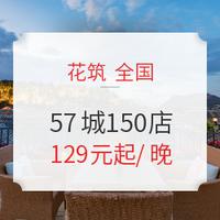 花筑酒店 全国57城150店1晚通兑房券 不约可退