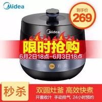 美的(Midea)电压力锅双胆4.8L升高压锅饭煲家3-6人 尊贵 蓝色