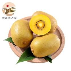 黄心猕猴桃 奇异果金果 30个装 单果50-70g