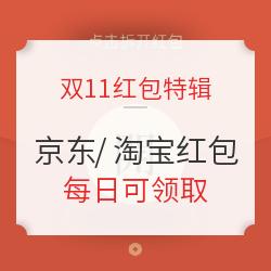 京东/淘宝红包福利汇总,可领8个红包,金额随机