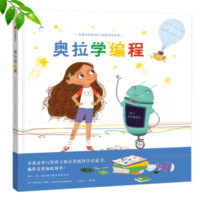 中信出版社 9787508694719 奥拉学编程:有趣有料的STEAM教育启蒙书