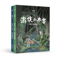天津人民出版社 12682494 游侠小木客:桃花源迷踪+可怕的预言(共2册)