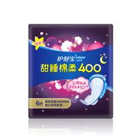 有券的上:Whisper 护舒宝 超长夜用 甜睡棉柔卫生巾 400mm 6片 *32件