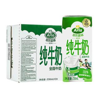 移动专享 : Arla 爱氏晨曦 全脂牛奶 250ml*24盒 *3件