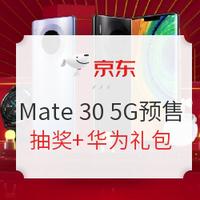 京东 华为 Mate30系列 5G版 开启预售