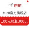 MINI 机油保养 100元抵扣300元抵用券
