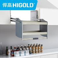 HIGOLD 悍高 厨房吊柜升降拉篮 600柜
