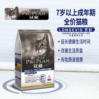 冠能7岁以上成猫全价猫粮 2.5千克/袋