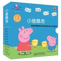 双11预售 : 《小猪佩奇 第一辑》(全套10册)