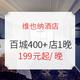 双11预售:维也纳酒店 全国百城400+店1晚通兑房券 不约可退 周末不加价 199元起/晚(需定金)
