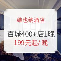 维也纳酒店 全国百城400+店1晚通兑房券 不约可退 周末不加价