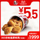 双11预售:KFC 肯德基 365份吮指原味鸡 (1块装)  电子券码 1999元(需200元定金,双11付尾款)