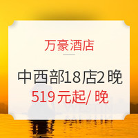 万豪 中西部18店2晚 通兑房券(含早餐+周末通用)可选重庆/西安威斯汀