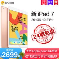 2019新款 Apple/苹果 iPad 7 平板电脑10.2英寸 支持Apple pencil