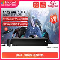 微软 Xbox One X 1TB 黑色家庭娱乐主机 家用体感电视吃鸡游戏机 含黑色手柄 宝石蓝手柄
