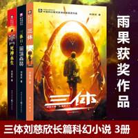 三体全集3册 刘慈欣科幻小说全套 三体123
