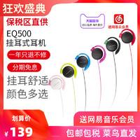 Audio Technica 铁三角 ATH-EQ500       挂耳式耳机