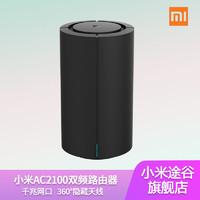 小米(MI)小米路由器AC2100双频路由器 无线家用5G双频千兆端口