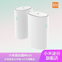 小米(MI )小米路由器Mesh AC1300无线+1000M有线+1300M电力线双频
