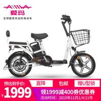 爱玛(AIMA)春生 电动车 锂电单车 代步车 轻便电池盒可提取充电 北京目录车型 全国联保 奶白/爱玛咖啡