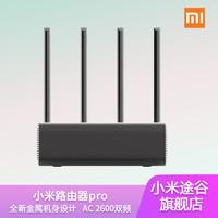 小米(MI)小米路由器pro 2600M双频无线速率 智能路由器