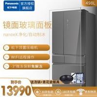 松下(Panasonic)NR-F522TXE-M 498升多门变频高端风冷冰箱 WIFI镜面玻璃