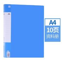 互信 5002 A4文件夹资料册