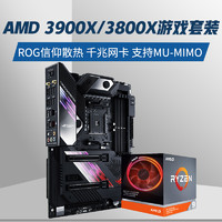 AMD锐龙R9 3900XR73800XCPU套装搭华硕ROG C8H F X570E 主板
