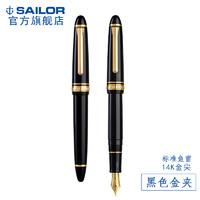 SAILOR 写乐 11-1029/1219 标准鱼雷 14K钢笔