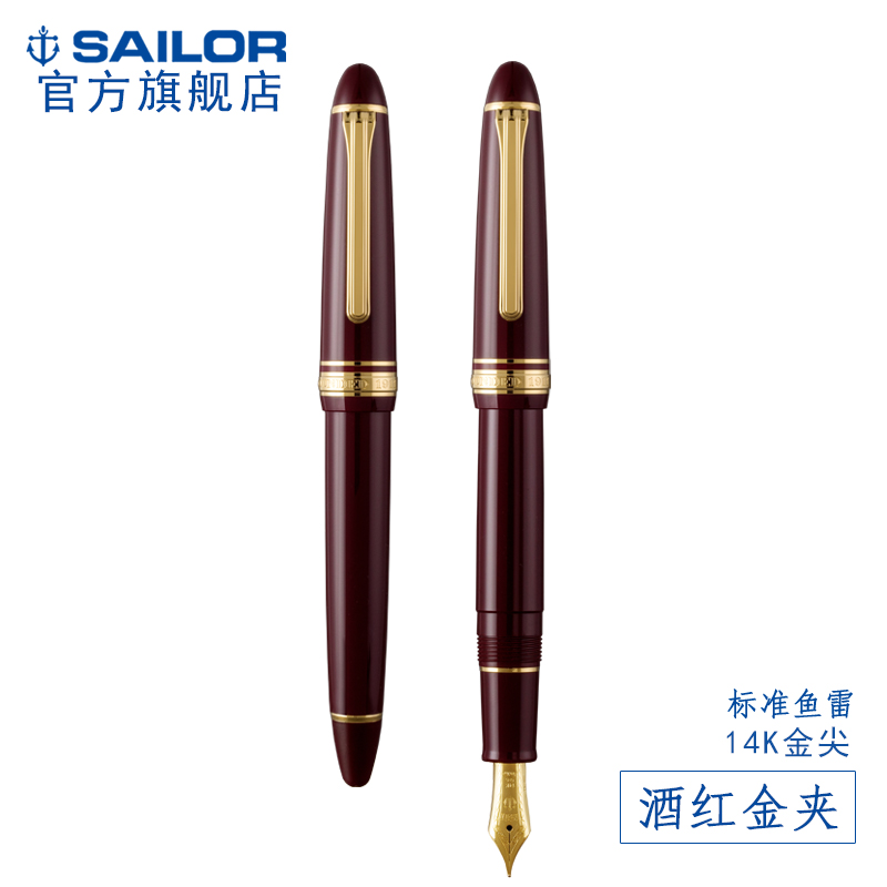 SAILOR 写乐 sailor 11-1029/1219 标准鱼雷14K金尖墨水笔