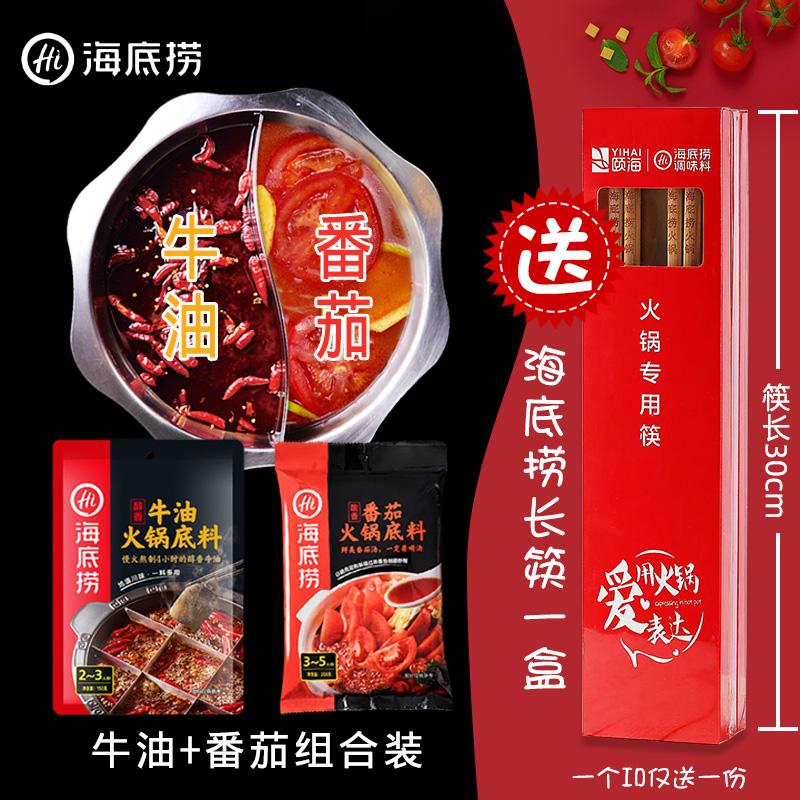 海底捞 火锅底料 番茄1袋+醇香牛油1袋组合