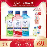 日本进口ora2皓乐齿青柠苹果薄荷味漱口水套装温和除口臭