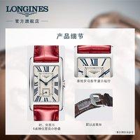 Longines浪琴官方正品黛绰维纳女士石英表瑞士手表