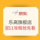 双11预售、促销活动:京东 乐高旗舰店 双11攻略抢先看 领399-50/699-100券,预售订好价,赠品丰富