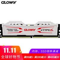 光威(Gloway)TYPE-α系列 DDR4 2666 16G 台式机电脑内存条-三星颗粒 白色